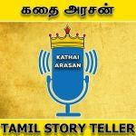 Tamil Stories - Kathai Arasan - A Tamil Podcast | கதை அரசன்