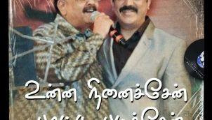 Pattukkaaran - Unna Nenachen Pattu Padichen | S. P. Balasubrahmanyam & Kamal Haasan Songs feat., Yuvraj Arun Kumar