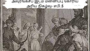 Child's war- when British pleaded for Pardon to Emperor Aurangzeb-Ep5  சைல்ட் போர்