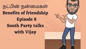 நட்பின் நன்மைகள்/Benefits of friendship Episode 8