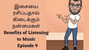 Ep-9 இசையை ரசிப்பதால் கிடைக்கும் நன்மைகள் Benefits of listening to music