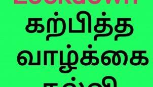 Lockdown கற்பித்த கஷ்டம் என்ற வாழ்க்கைக் கல்வி