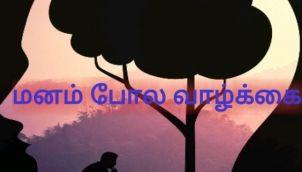 மனதை சந்தோஷமாக வைத்தால் எல்லாம் நல்லதாக நடக்கும்
