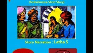 e-கதை -  Lucky Mole - அதிர்ஷ்ட மச்சம்  - அம்புலிமாமா கதை