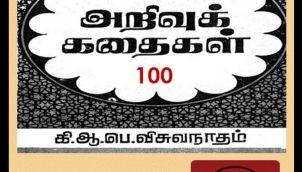 96-Sarkkarai sappidathae அறிவுக்  கதைகள் 100