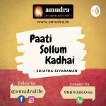 Amudra - Paati Sollum Kadhai - Tamil Stories For Children