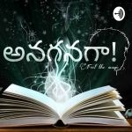 Anaganagaa | A Telugu Podcast