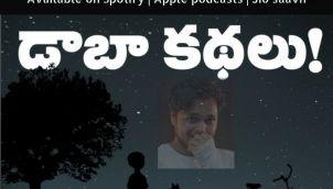 S5 E08 | Nostalgic conversations with areyyavi | Ft. Daabakathalu | Part 1 | Telugu podcast