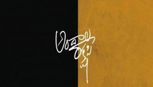 S1 E10 | Andala Rakshasi 2.0 - a micro podcast | Little Things | A Feel good Telugu podcast