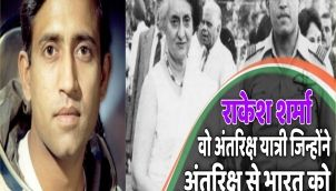 Rakesh Sharma India's first man in space: जिन्होंने अंतरिक्ष से भारत को देखकर कहा-सारे जहां से अच्छा