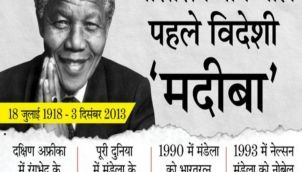 Nelson Mandela: Biography, Life, Death and Facts