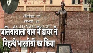 Jallianwala Bagh massacre | जलियाँवाला बाग हत्याकांड