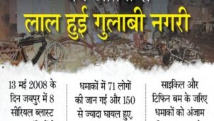 Jaipur Bombings