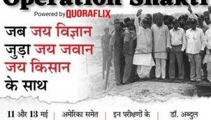 Pokhran-II aka Operation Shakti, National Technology Day