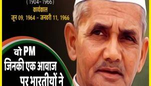 Lal Bahadur Shastri Death Anniversary: वो PM जिनकी एक आवाज पर भारतीयों ने एक वक्त का खाना छोड़ दिया