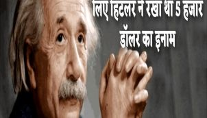 Albert Einstein Death Anniversary