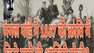 Mangal Pandey And Sepoy Mutiny Of 1857