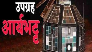 Story of India's first Satellite Aryabhatt