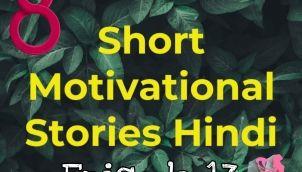 Short Motivational Stories Hindi Episode 13