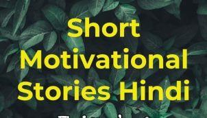 Short Motivational Stories Hindi Episode 6