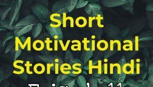 Short Motivational Stories Hindi Episode 11