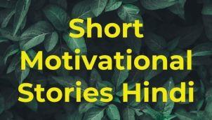 Short Motivational Stories Hindi Episode 12