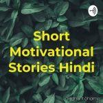 Short Motivational Stories Hindi