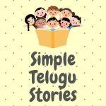Simple Telugu Stories