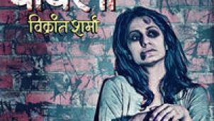 11: A chit chat with Bawali author- Vikrant Sharma