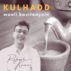 Kulhadd Waali Kavitaayein