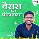 Vaisu's Hindi Podcast