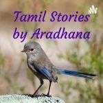ஆராதனா சொல்லும் தமிழ் கதைகள் ( Tamil Stories by Aradhana )