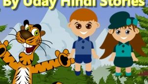 तीन चोर की कहानी ⛄Kids Moral Stories in Hindi, Bedtime Stories, Hindi Kahaniya, Uday Hindi Stories