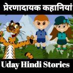 Uday Hindi Stories 😀 Kids Moral Stories in Hindi, Bedtime Stories, Hindi Kahaniya, स्टोरी इन हिंदी