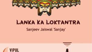 Ep 8 'Lanka Ka Loktantra' by Sanjeev Jaiswal 'Sanjay'
