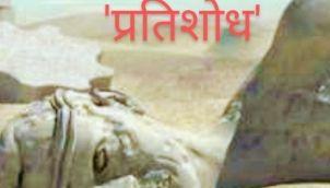 Ep 1 Pratishodh प्रतिशोध پرتیشوده by Sanjeev Jaiswal 'Sanjay'