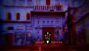 Ep 21 'Kya Yeh Sach Tha' by Sanjeev Jaiswal 'Sanjay' | Suno Kahani Vipul Ke Saath