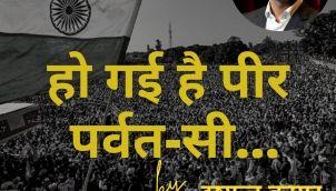 Ho Gayi Hai Peer Parvat Si Pighalni Chahiye by Dushyant Kumar Recited by Simerjeet Singh   Hindi Inspirational Poem