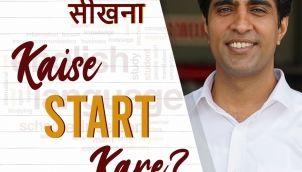English sikhne ka tarika   English sikhne ke liye kya karna chahiye by Simerjeet Singh   English learning podcast