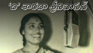#32 'The' Sarada Srinivasan