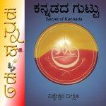 Secret of Kannada ಕನ್ನಡದ ಗುಟ್ಟು