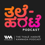 Thale-Harate Kannada Podcast