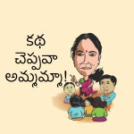 Eshwari Stories for kids in Telugu