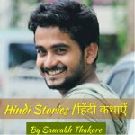 Hindi stories | Kahani | By Saurabh Thakarey