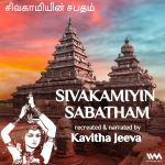 KadhaiPodcast's Sivakamiyin Sabatham with Kavitha Jeeva