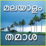 Malayalam Comedy Scenes