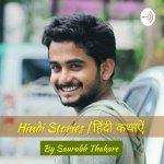 Hindi stories - Kahani By Saurabh Thakarey