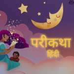 Hindi Fairytales हिंदी परिकथा