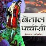 Stories of Vikram Betaal विक्रम बेताल की कहानियाँ