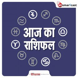 कैसा रहेगा आपके लिए 7 माई का दिन | Horoscope in Hindi | Pandit Narendra Upadhyay